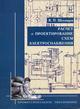 Название: Расчет и проектирование схем электроснабжения Автор: В. П. Шеховцов Серия: Профессиональное образование...