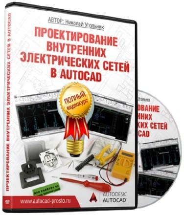 Видеокурс по проектированию внутренних электрических сетей в AutoCAD