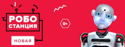 Новая Робостанция - интерактивная выставка на ВДНХ