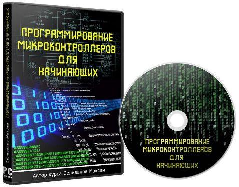 Программирование микроконтроллеров для начинающих - видеокурс Максима Селиванова